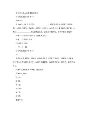 公司委托个人收款委托书范本.doc