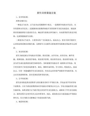 招生宣传策划方案.doc
