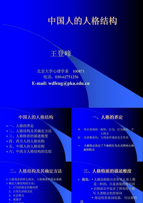 中国人的人格结构.ppt