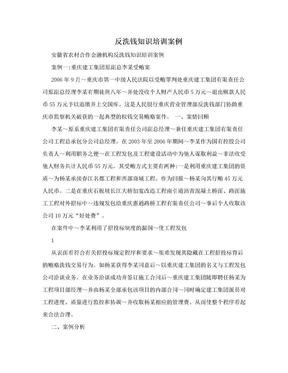 反洗钱知识培训案例.doc