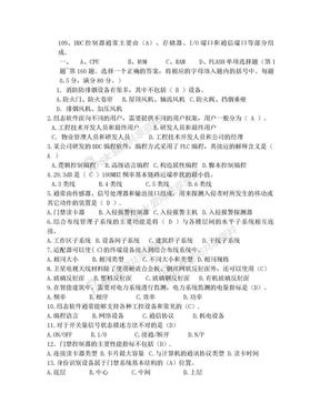 3套智能楼宇管理师国际职业资格三级理论复习题.doc