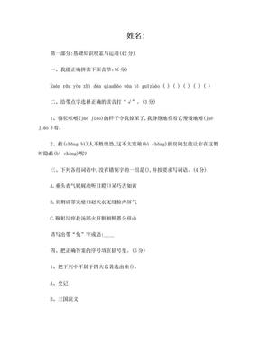 人教版小学五年级下册语文期末测试卷及答案.doc