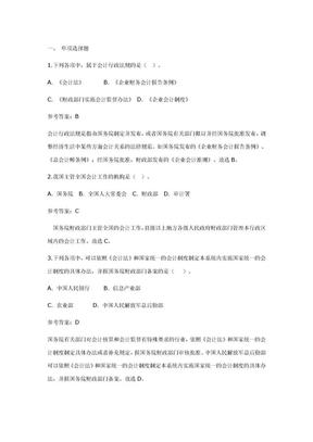 2012会计继续教育考试答案.doc