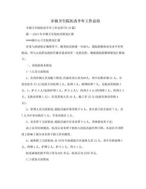 乡镇卫生院医改半年工作总结.doc