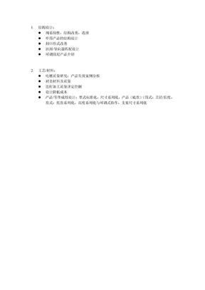 减震器设计攻关主题.doc