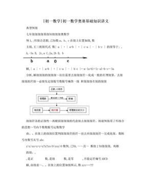 [初一数学]初一数学奥赛基础知识讲义.doc