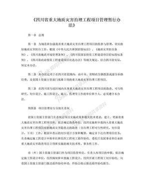 四川省重大地质灾害治理工程项目管理暂行办法.doc