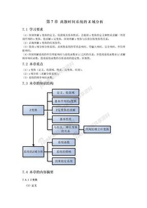 运城学院参考资料——信号与系统王明泉第七章习题解答.doc