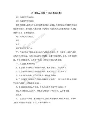 进口食品代理合同范本(范本).doc
