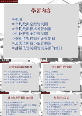 品質管理05(台湾講師課件).ppt