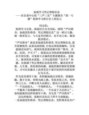 加强学习坚定理想信念.doc