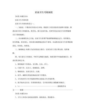 店面卫生考核制度.doc