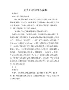 2017年社区工作者思想汇报.doc