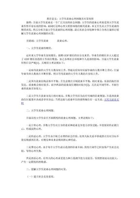 教育论文:大学生就业心理问题及对策初探.doc