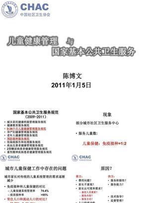 儿童保健与国家基本公共卫生陈博文.ppt