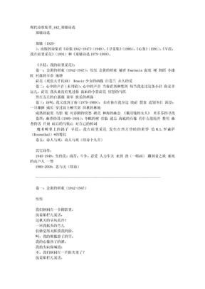 现代诗歌集萃_442_郑敏诗选.DOC