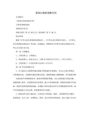 黑龙江政府采购合同.doc
