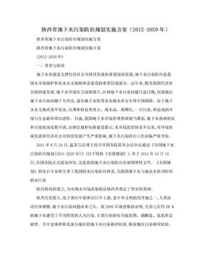 陕西省地下水污染防治规划实施方案(2012-2020年).doc