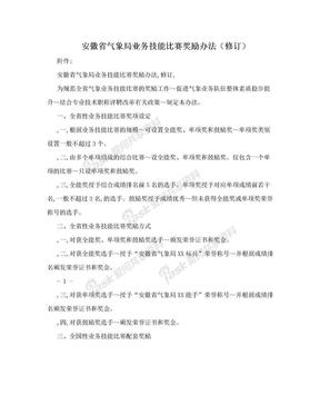 安徽省气象局业务技能比赛奖励办法(修订).doc
