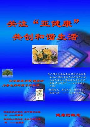 中医养生与亚健康.ppt