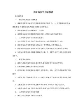 职业病危害因素检测.doc