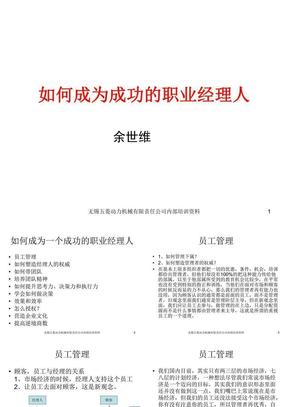 余世维精典讲义-《如何成为成功的职业经理人》.ppt