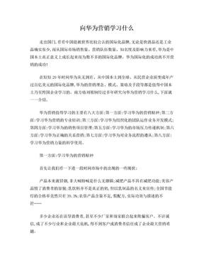 向华为营销学习什么.doc