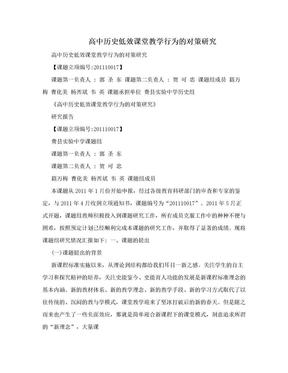 高中历史低效课堂教学行为的对策研究 .doc