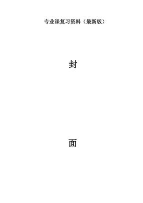 2010年东华大学政治学原理考研试题.pdf