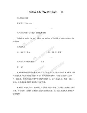 四川省建筑地下结构抗浮锚杆技术规程(征求意见稿)20150507.doc