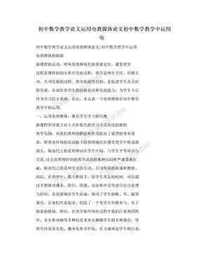 初中数学教学论文运用电教媒体论文初中数学教学中运用电.doc