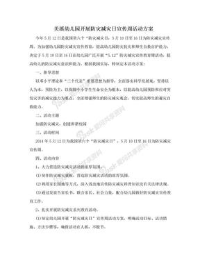 美溪幼儿园开展防灾减灾日宣传周活动方案.doc