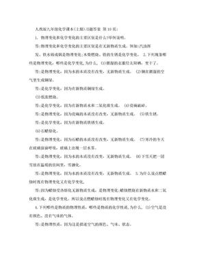 人教版九年级化学课本(上册)习题答案.doc