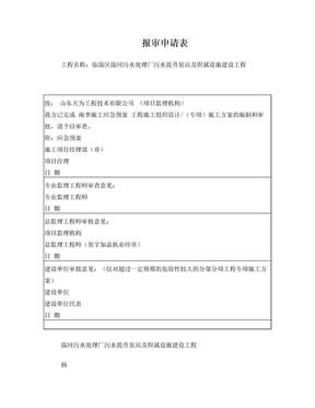 市政工程施工扬尘污染防治方案.doc