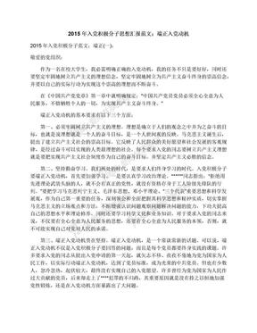 2015年入党积极分子思想汇报范文:端正入党动机.docx