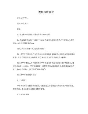 公司代持股协议(有利于委托人).doc