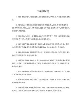 幼儿园教师交接班制度.doc