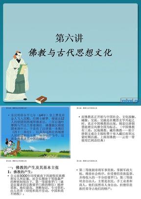 第六讲 佛教与古代思想文化.ppt