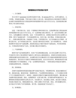 情侣服装店大学生创业计划书.docx