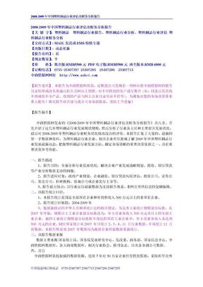 008-2009年中国塑料制品行业评估及财务分析报告.doc