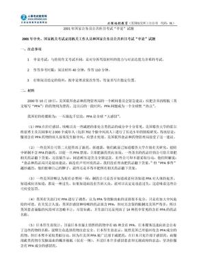 """国家公务员公共科目考试""""申论""""试题.doc"""