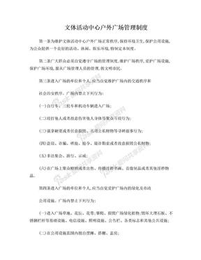 文体活动中心户外广场管理制度.doc