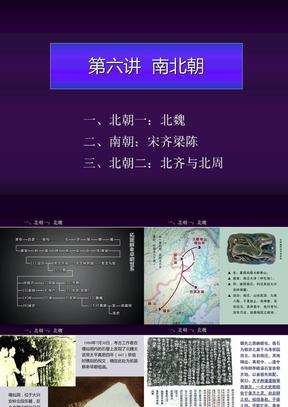 北大课件—中国古代史之六.ppt