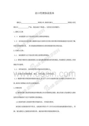 出口代理协议范本.pdf
