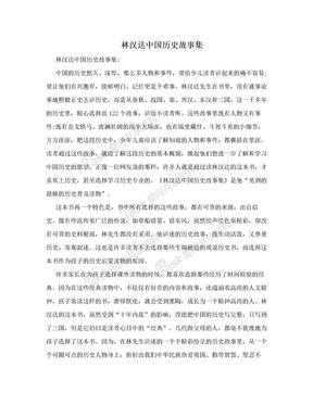 林汉达中国历史故事集.doc