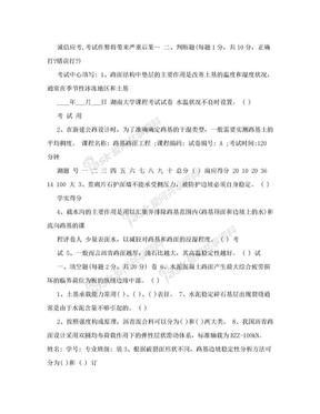 路基路面工程考试题.doc