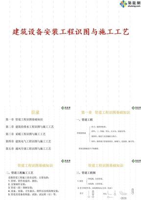 建筑设备安装工程识图与施工工艺.ppt