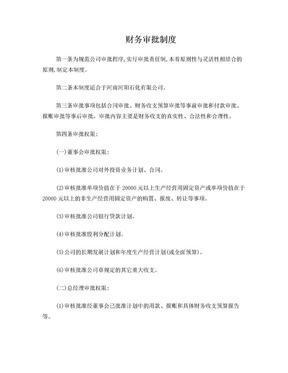 公司审批制度.doc