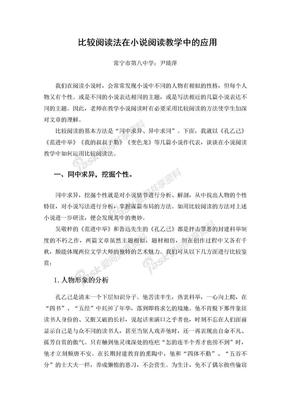 """""""农村初中语文比较阅读""""课题研究《教师论文集》.doc"""