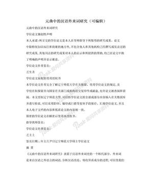 元曲中的汉语外来词研究(可编辑).doc